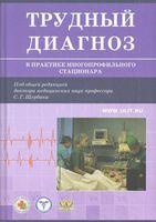 Трудный диагноз в практике многопрофильного стационара. Книга 1