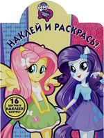 Мой маленький пони. Девочки из Эквестрии. Наклей и раскрась! (фиолетовая)