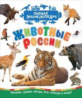 Животные России. Первая энциклопедия