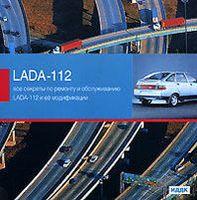 Все секреты по ремонту и обслуживанию LADA-112 и ее модификаций