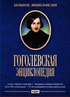 Гоголевская Большая энциклопедия