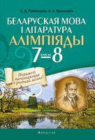 Беларуская мова і літаратура. 7-8 класы. Алімпіяды