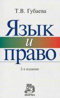 Язык и право