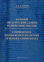 Большой англо-русский словарь религиозной лексики