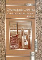 Строительная механика (В двух книгах. Книга 1) Статика упругих систем
