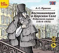 Пушкин А.С. Воспоминания в Царском Селе. Избранная лирика (1814-1836)