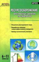 Ресурсосбережение. 6-11 классы. Внеурочные занятия по экологии