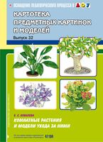 Картотека предметных картинок и моделей. Выпуск 32. Комнатные растения и модели ухода за ними