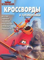 Самолеты 2. Кроссворды и головоломки