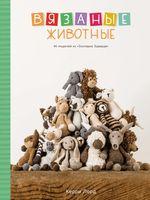 Вязаные животные. 40 моделей из «Зоопарка Эдварда»