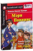 Mary Poppins (+ СD)