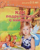 Как подружиться с книжкой. Читаем и играем с ребенком 2-3 лет