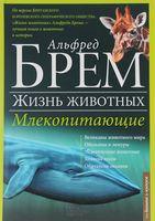 Жизнь животных.Том 2. Млекопитающие. Д-К ( В 10 томах)