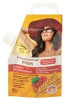 """Крем солнцезащитный для лица и тела """"Мультивитаминный"""" SPF 50 (50 мл)"""