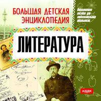 Большая детская энциклопедия. Литература