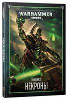 Warhammer 40.000. Кодекс: Некроны