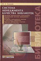 Система менеджмента качества библиотек