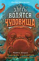 Здесь водятся чудовища. Книга вторая. Морские чудовища и другие деликатесы