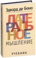 Латеральное мышление. Учебник