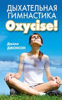 ����������� ���������� Oxycise!
