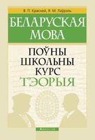 Беларуская мова. Поўны школьны курс. Тэорыя