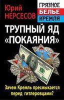 """Трупный яд """"покаяния"""". Зачем Кремль пресмыкается перед гитлеровцами?"""