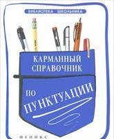 Карманный справочник по пунктуации