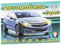 Автомобили. Opel. Раскраска