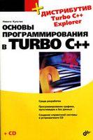 Основы программирования в Turbo C++ (+ CD)
