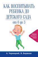 Как воспитывать ребенка до детского сада