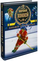 Мировой хоккей. Большая энциклопедия