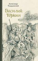 Василий Тёркин. Книга про бойца