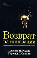 Возврат на инновации. Практическое руководство по управлению инновациями в бизнесе