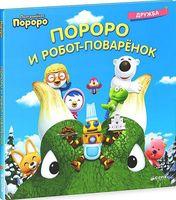Пороро и Робот-поваренок