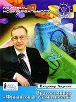 Финансовая грамотность. Видео-семинар (2 DVD)
