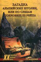 Загадка альпийских штолен, или по следам сокровищ III рейха