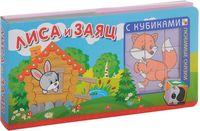 Лиса и заяц. Любимые сказки с кубиками