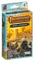 Pathfinder. Череп и Кандалы. Остров Потухших Глаз (дополнение №4)