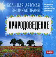 Большая детская энциклопедия. Природоведение