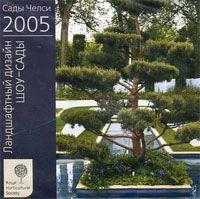 Сады Челси 2005. Ландшафтный дизайн. Шоу-сады