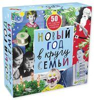 Новый год в кругу семьи (комплект из 50 брошюр)
