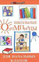 Школьные олимпиады для начальных классов
