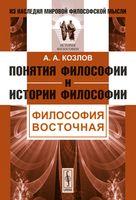 Понятия философии и истории философии. Философия восточная