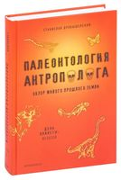 Палеонтология антрополога. Часть 2