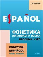 Фонетика испанского языка. Вводный курс (+CD)