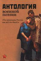 """Антология военной поэзии. """"Ты припомни, Россия, как всё это было!.."""""""