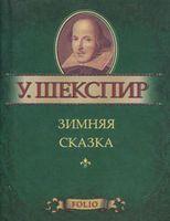 Зимняя сказка (миниатюрное издание)