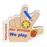 Пальчики. Мы играем