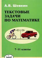 Текстовые задачи по математике. 7-11 классы