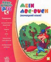 Mein ABC-buch. Немецкий язык